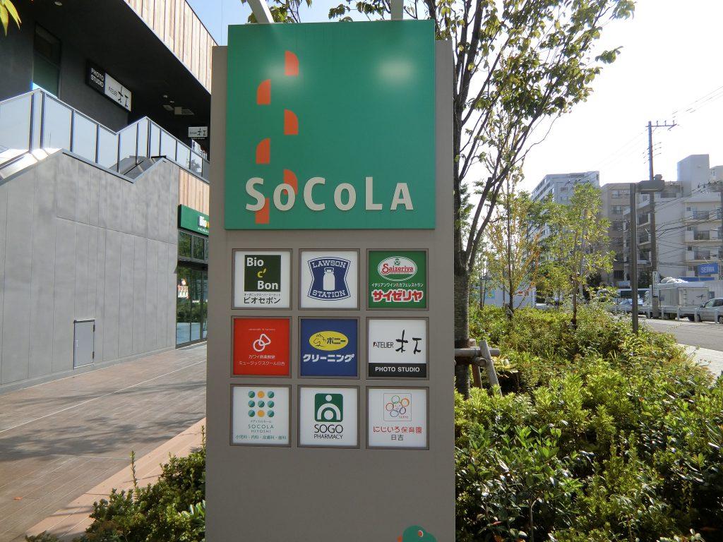 「SOCOLA日吉」(ソコラ日吉)のテナント一覧