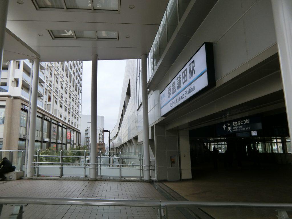 「京急蒲田」駅前