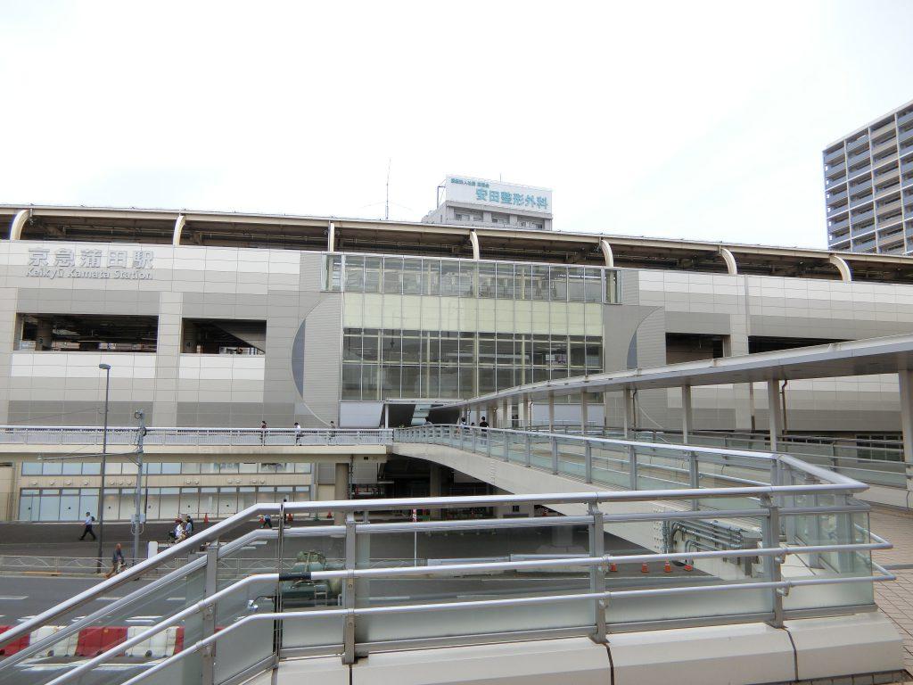「京急蒲田」駅
