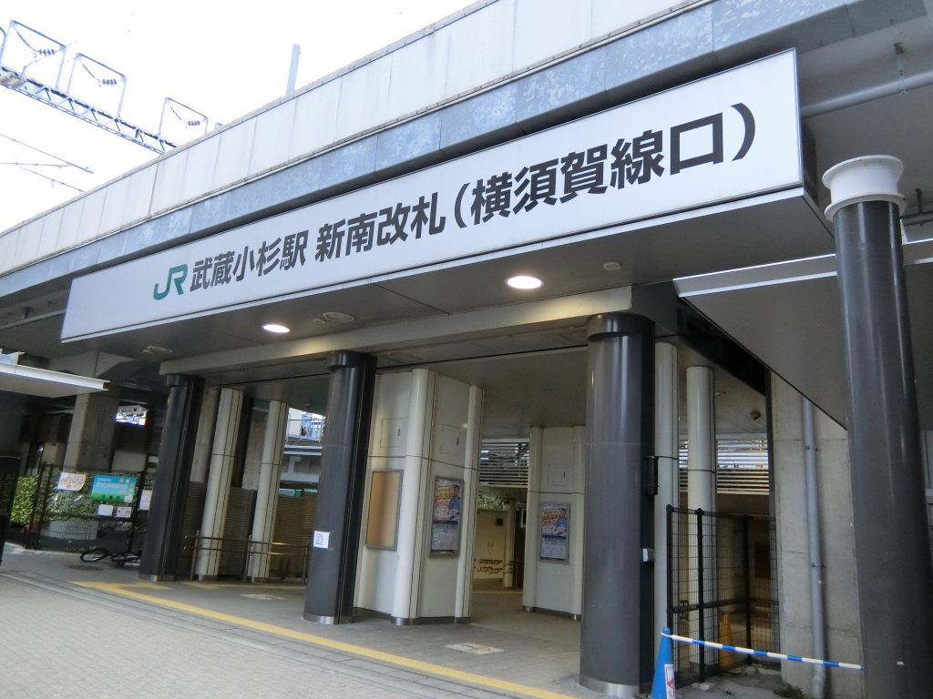 JR横須賀線「武蔵小杉」駅