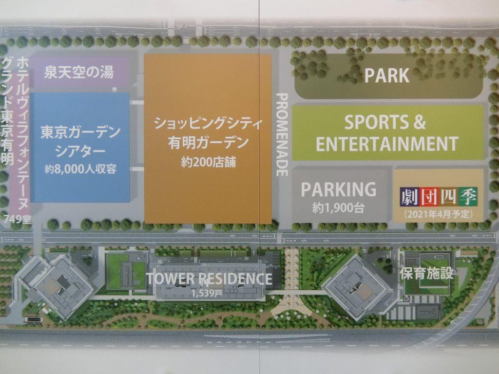 有明ガーデンの街区内敷地配置図