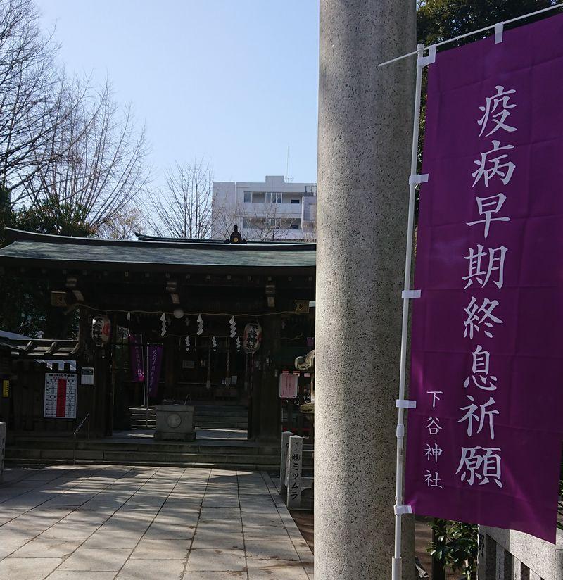 下谷神社の幟
