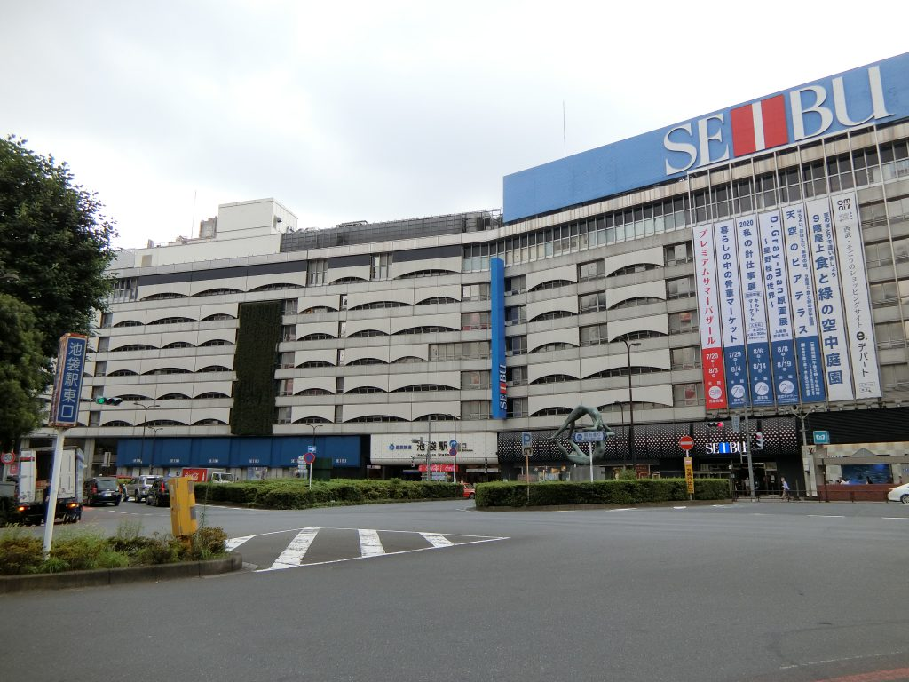 「池袋」駅東口