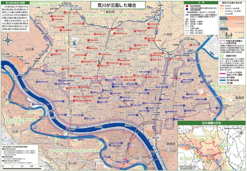 足立区のハザードマップ(荒川が氾濫した場合)