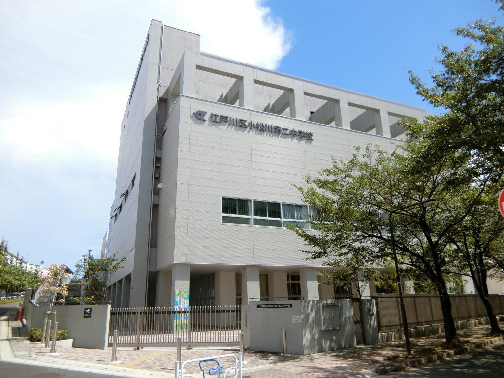 徒歩2分の区立小松川第二中学校