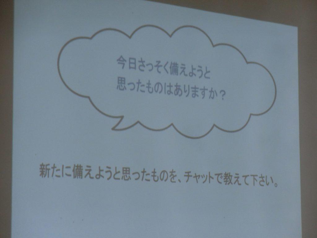 ザ・パークハウス 横浜新子安ガーデン」のオンラインを使った防災訓練の様子