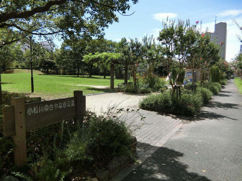 徒歩3分にある「小松川ゆきやなぎ公園」