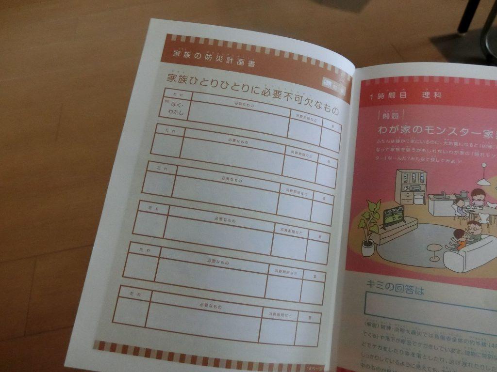 ザ・パークハウス 横浜新子安ガーデン」のオンラインを使った防災訓練で使用した防災ツール「そなえるドリル」
