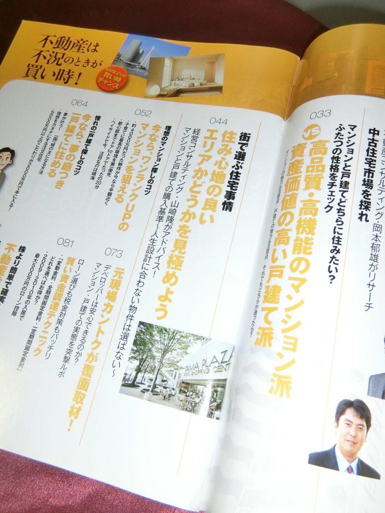 2009年4月発行 宝島社「不動産は不況の時が買い時」目次ページの一部
