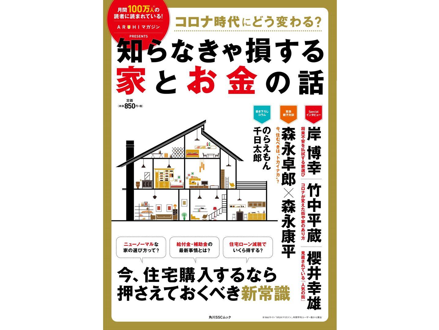 「知らなきゃ損する家とお金の話」角川SSCムック 編集・著作 ARUHIマガジン編集部