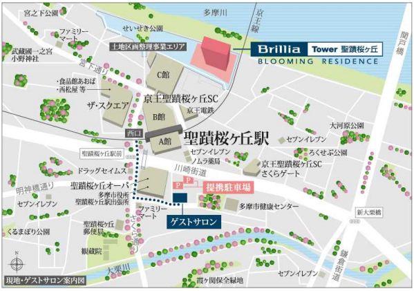 「Brillia Tower 聖蹟桜ヶ丘BLOOMING RESIDENCE(ブルーミングレジデンス)」の建設地とゲストサロン