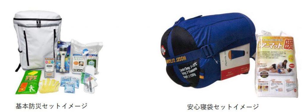 東急グループが、グループ社員向けに販売する東急ハンズチョイスの防災グッズのイメージ