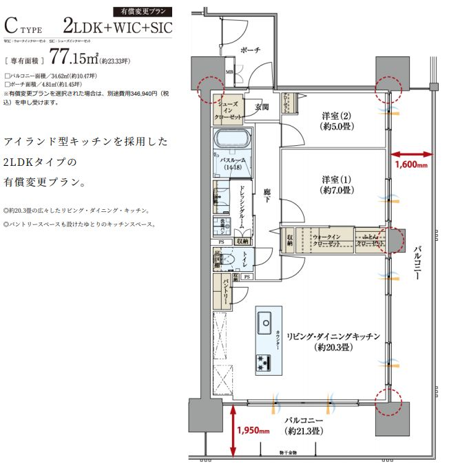 「サーパス高崎連雀町」の各階平面概念図